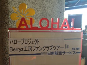 Aloha - Berryz Koubou Fan Club Tour in Hawaii 2013