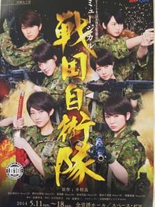 Berryz Musical – Sengoku Jieitai